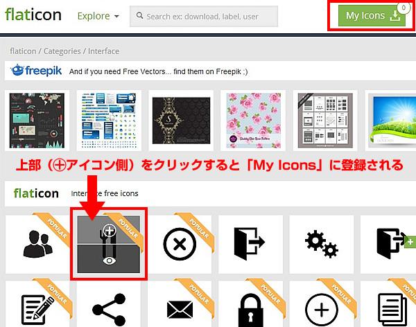 上部(+アイコン側)をクリックすると「My Icons」に登録される