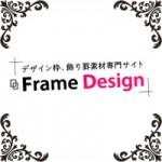 飾り罫・飾り枠・フレームの無料イラスト素材集『フレームデザイン』