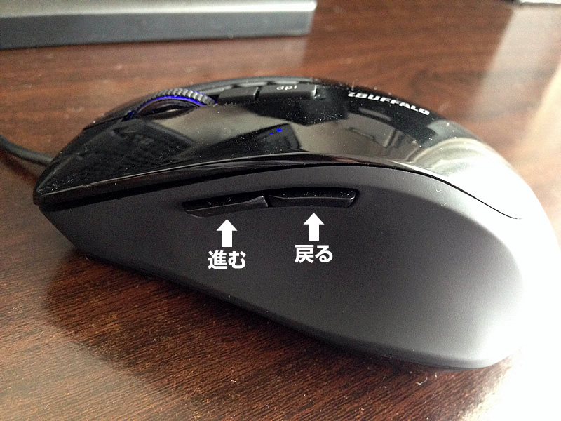 iBUFFALOの静音マウス(BSMBU17)「進む」「戻る」ボタン