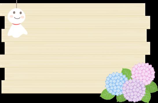 てるてる坊主と紫陽花を飾った看板イラスト