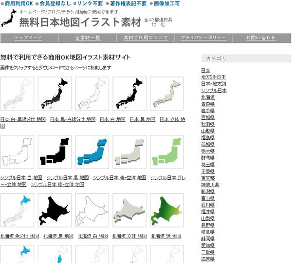 無料日本地図イラスト素材|Free Japan Map