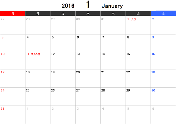 2016年(平成28年)エクセル月間カレンダー