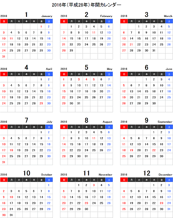 カレンダー 2015年度カレンダーダウンロード : 2016年カレンダ...」の画像 ...