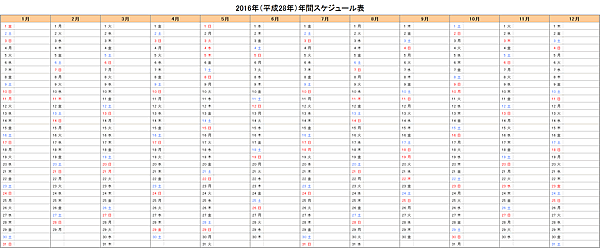 2016年(平成28年)エクセル年間 ... : 予定書き込みカレンダー : カレンダー