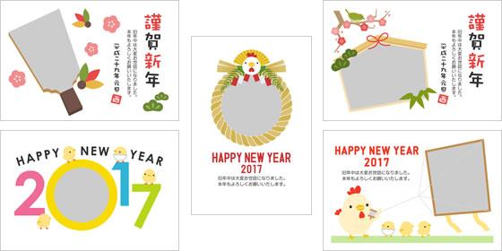 [2017/酉年]写真をはめれば簡単にオリジナル年賀状が作れちゃう「写真フレーム」無料テンプレート