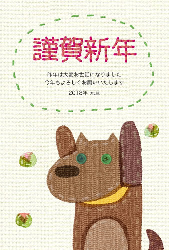 かわいいイヌの刺しゅう風イラストデザイン2018年賀状無料テンプレート