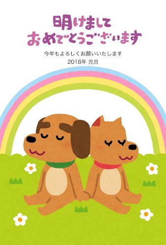 イヌのカップルのイラスト2018年賀状無料テンプレート