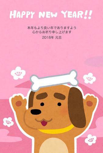 骨を頭にのせた犬のイラスト2018年賀状無料テンプレート