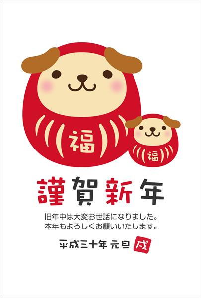 だるまになった犬の親子の2018無料年賀状テンプレート