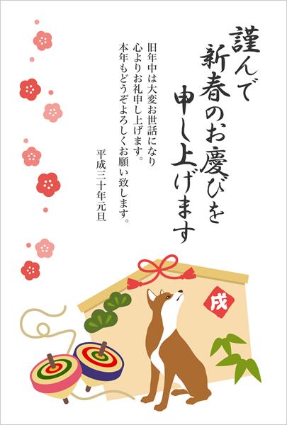 ビジネス・会社用におすすめ!戌の絵馬イラストが描かれた2018無料年賀状テンプレート