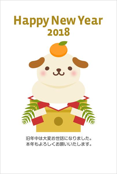 鏡餅になった犬の2018無料年賀状テンプレート