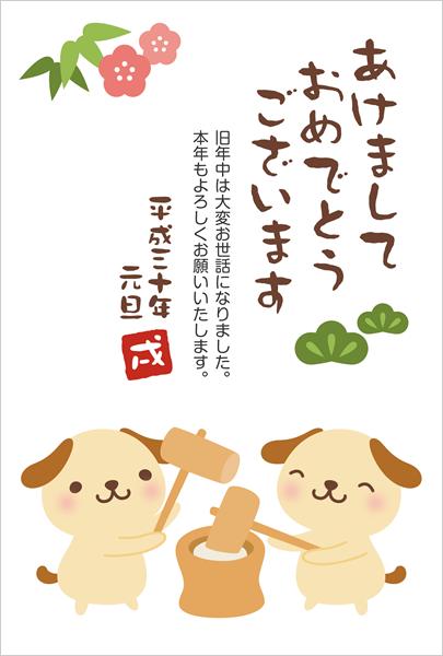 餅つきをする犬のイラスト入り2018無料年賀状テンプレート