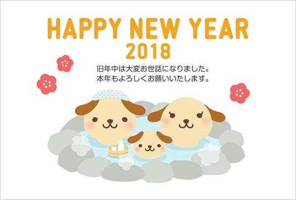 温泉(露天風呂)に浸かる犬の親子のイラスト入り2018無料年賀状テンプレート
