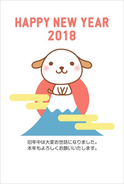 富士山に登った犬と初日の出の2018無料年賀状テンプレート