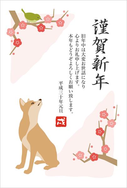 会社・ビジネス用に!犬・梅・うぐいすのイラストが大人っぽい2018年賀状無料テンプレート