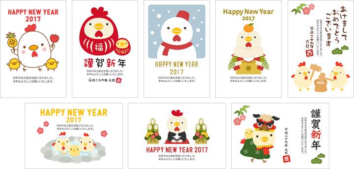 [2017/酉年]かわいい年賀状デザイン無料テンプレート「鳥(とり・トリ・酉)」