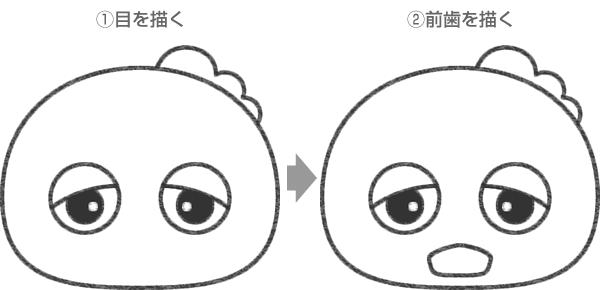 ガチャピンの目と口を描く