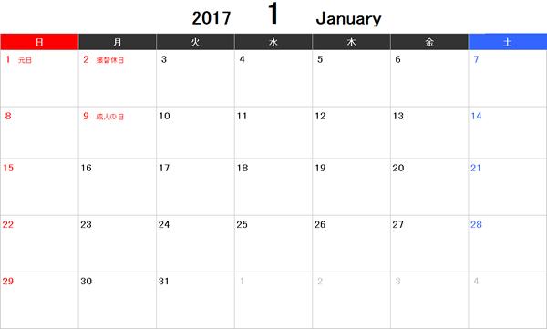 2017年(平成29年)エクセル月間カレンダー