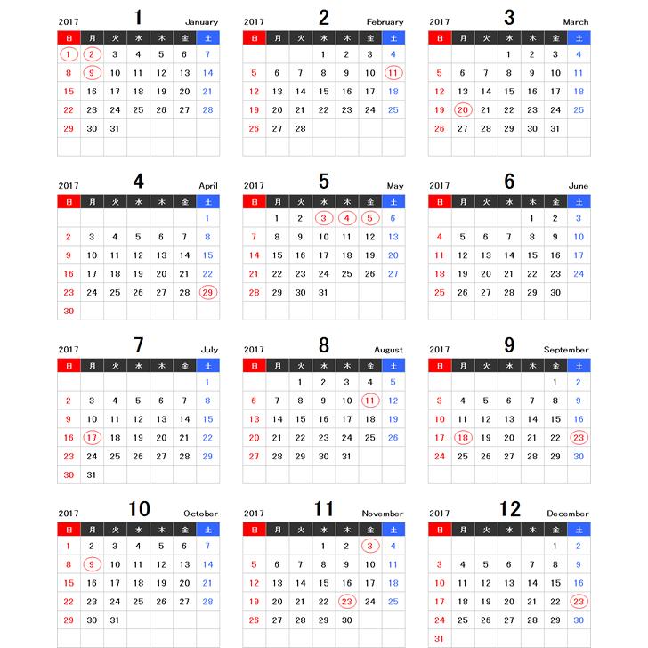 2017年(平成29年)エクセル年間カレンダー