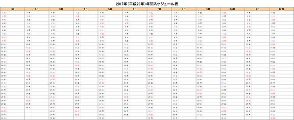 2017年(平成29年)エクセル年間スケジュール表