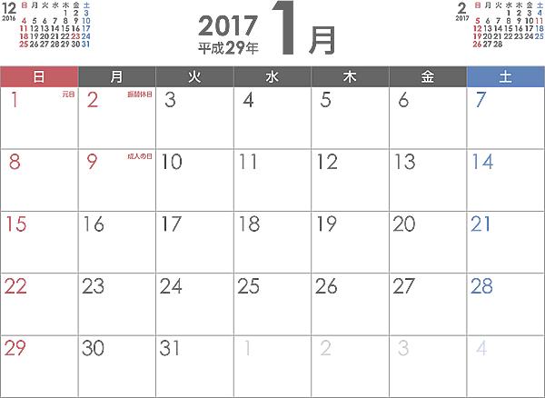 [月間]シンプルなPDFカレンダー2017年