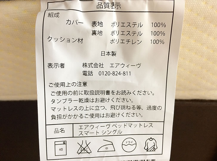 エアウィーヴ ベッドマットレス スマートの品質表示タグ