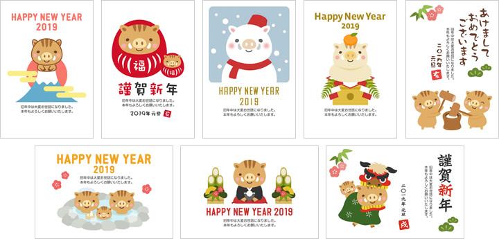 [2019/亥年]かわいい年賀状デザイン無料テンプレート「猪(いのしし)」