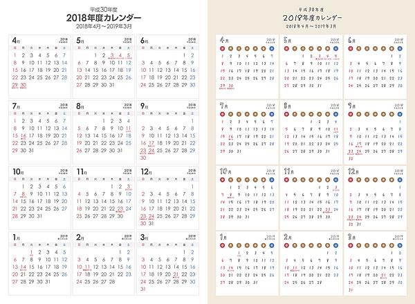 [4月始まり]2018年度(平成30年度)PDF年間カレンダー<プリント印刷用:A3縦サイズ>