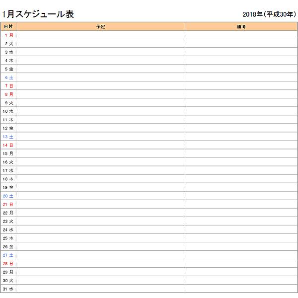2018年(平成30年)エクセル月間スケジュール表