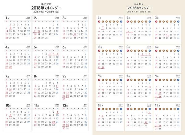 [年間]2018年(平成30年)PDFカレンダー<印刷用:A3縦サイズ>