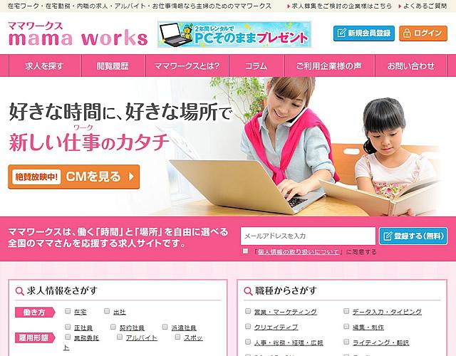 既婚女性のための在宅ワーク・在宅勤務・内職の求人サイト『ママワークス』