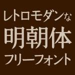 レトロでモダンな明朝体のフリーフォント(商用利用可能/無料FONT)まとめ厳選5種
