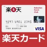 フリーランス・個人事業主のクレジットカードは楽天カードがおすすめ