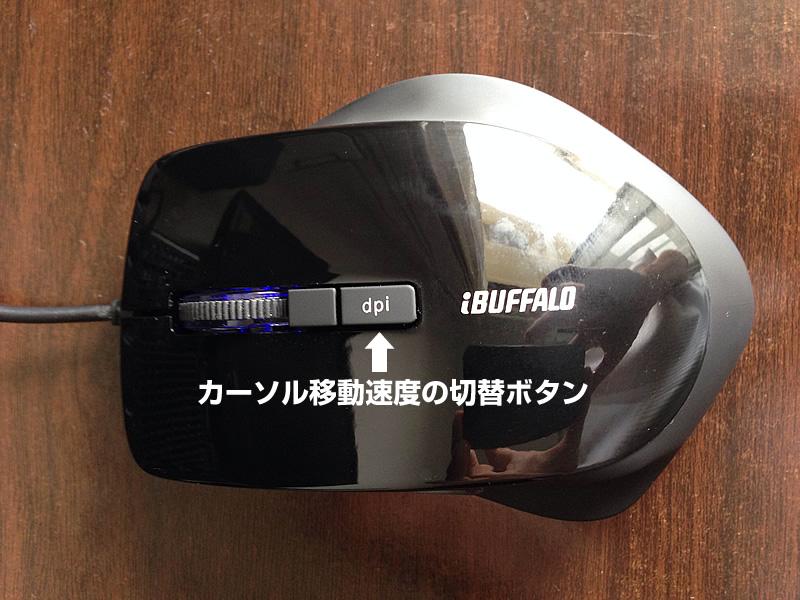 iBUFFALOの静音マウス(BSMBU17)dpiボタン