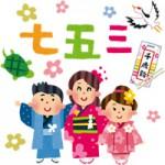 11月・秋のイベント行事七五三の無料イラスト素材(男の子/女の子/千歳飴/着物)