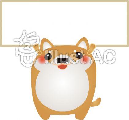 柴犬のホワイトボードのイラスト