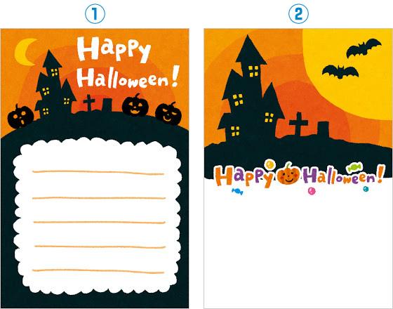 お化け屋敷のシルエット背景に「Happy Halloween」のタイトルが入ったグリカのテンプレート