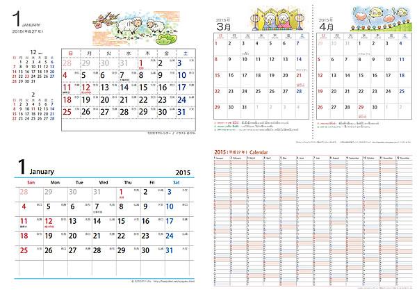 シンプル系から羊の可愛いイラスト入りカレンダーまで豊富なデザイン