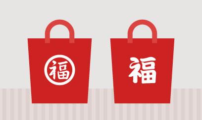 福袋ハッピーバッグの無料フリーイラスト素材