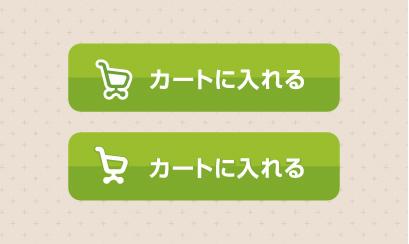 購入・決済に使えるスタンダードな「カートに入れる」ボタン素材
