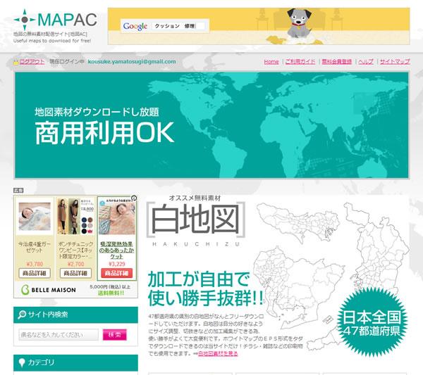 都道府県の日本地図・世界地図のマップ(白地図)イラスト無料ベクター素材『地図AC』