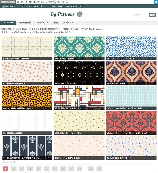 パターン背景素材ダウンロードサイト『Bg-patterns』