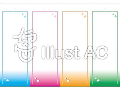 七夕の笹飾り用かわいい短冊イラスト無料素材