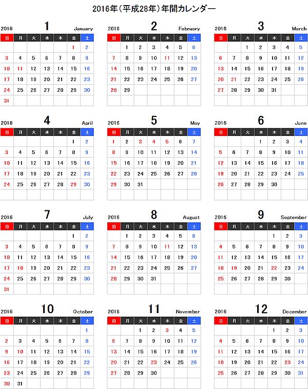 2016年(平成28年)エクセル年間カレンダー