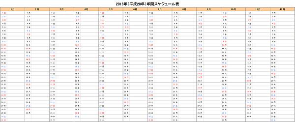 2016年(平成28年)エクセル年間スケジュール表