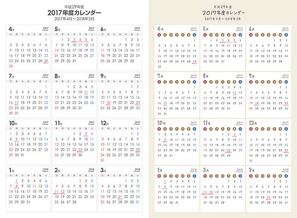 [4月始まり]2017年度(平成29年度)PDF年間カレンダー<印刷用:A3縦サイズ>