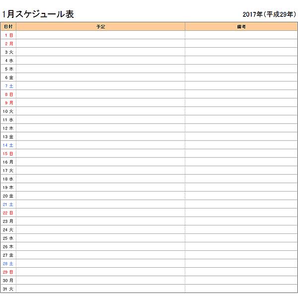 2017年(平成29年)エクセル月間スケジュール表