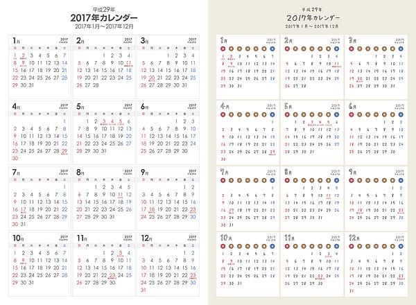 [年間]2017年(平成29年)PDFカレンダー<印刷用:A3縦サイズ>