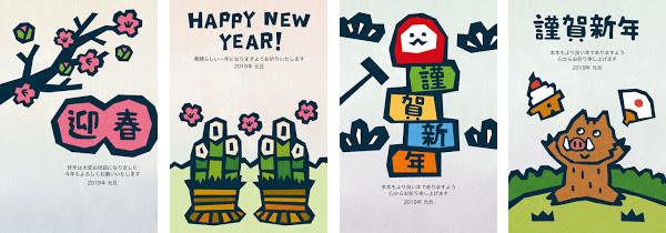 版画風デザインの年賀状テンプレート素材