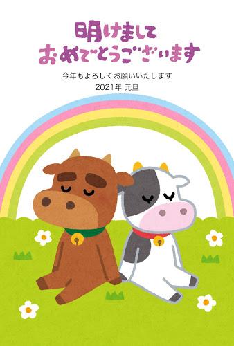 牛のカップルのイラスト2021年賀状無料テンプレート